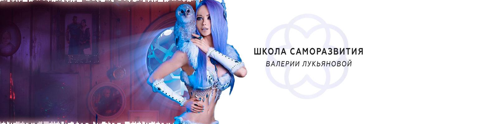 Школа Валерии Лукьяновой